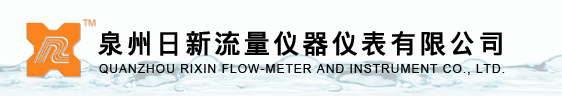 Quanzhou Rixin Flow-meter & Instrument Co.,Ltd.